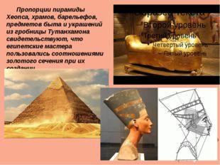 Пропорции пирамиды Хеопса, храмов, барельефов, предметов быта и украшений из