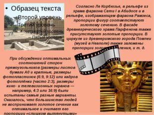 Согласно Ле Корбюзье, в рельефе из храма фараона Сети I в Абидосе и в рельеф
