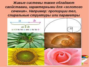 Живые системы также обладают свойствами, характерными для «золотого сечения»