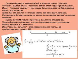 """Теорему Пифагора знает каждый, а вот что такое """"золотое сечение"""" – далеко не"""