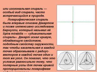 Логарифми́ческая спира́ль или изогональная спираль— особый вид спирали, час