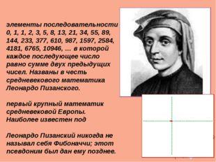 Чи́сла Фибона́ччи— элементы последовательности 0, 1, 1, 2, 3, 5, 8, 13, 21,