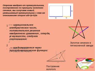 Отрезав квадрат от прямоугольника, построенного по принципу золотого сечения