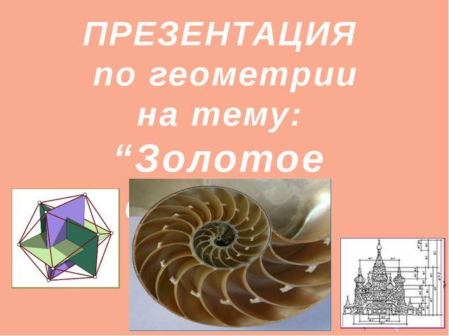 """ПРЕЗЕНТАЦИЯ по геометрии на тему: """"Золотое сечение"""""""