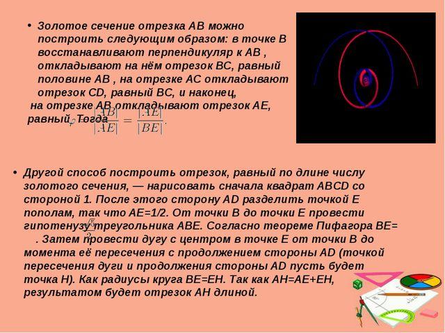 Золотое сечение отрезка АВ можно построить следующим образом: в точке В восс...