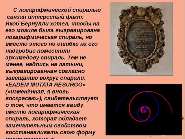 С логарифмической спиралью связан интересный факт: Якоб Бернулли хотел, чтоб...