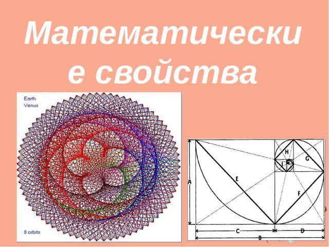 Математические свойства
