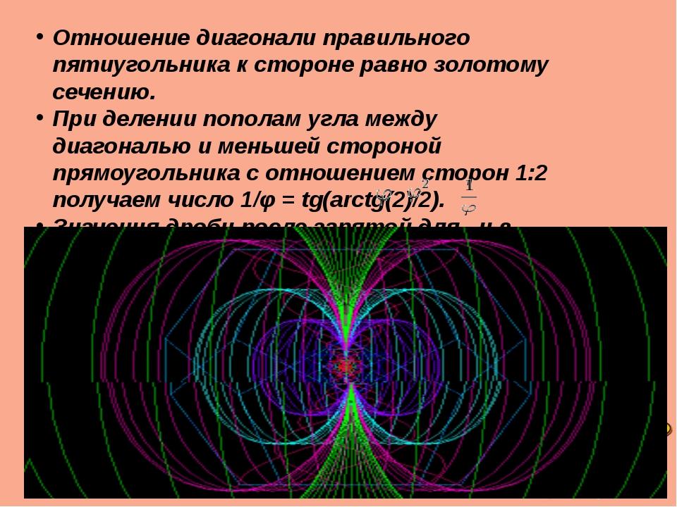 Отношение диагонали правильного пятиугольника к стороне равно золотому сечен...