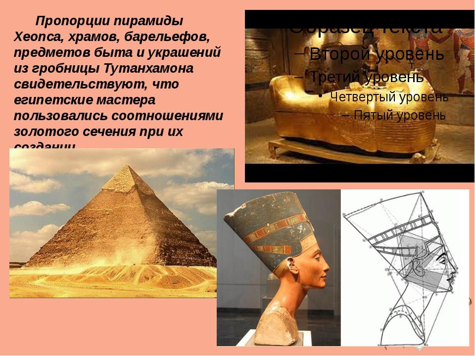Пропорции пирамиды Хеопса, храмов, барельефов, предметов быта и украшений из...