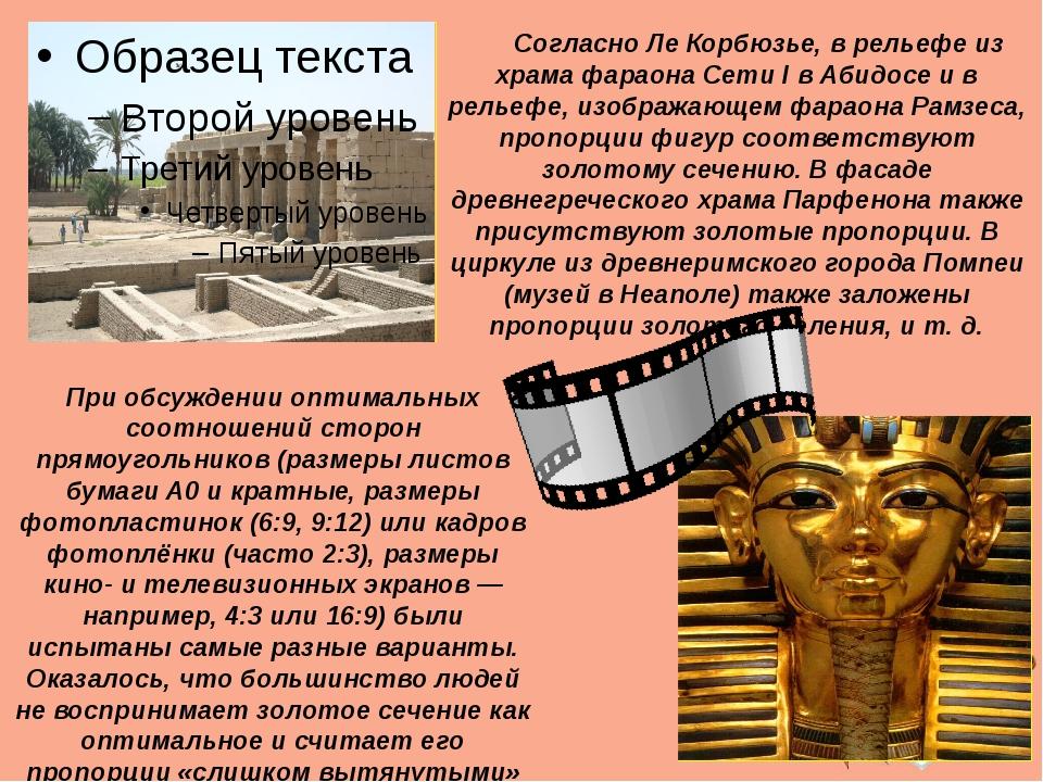 Согласно Ле Корбюзье, в рельефе из храма фараона Сети I в Абидосе и в рельеф...
