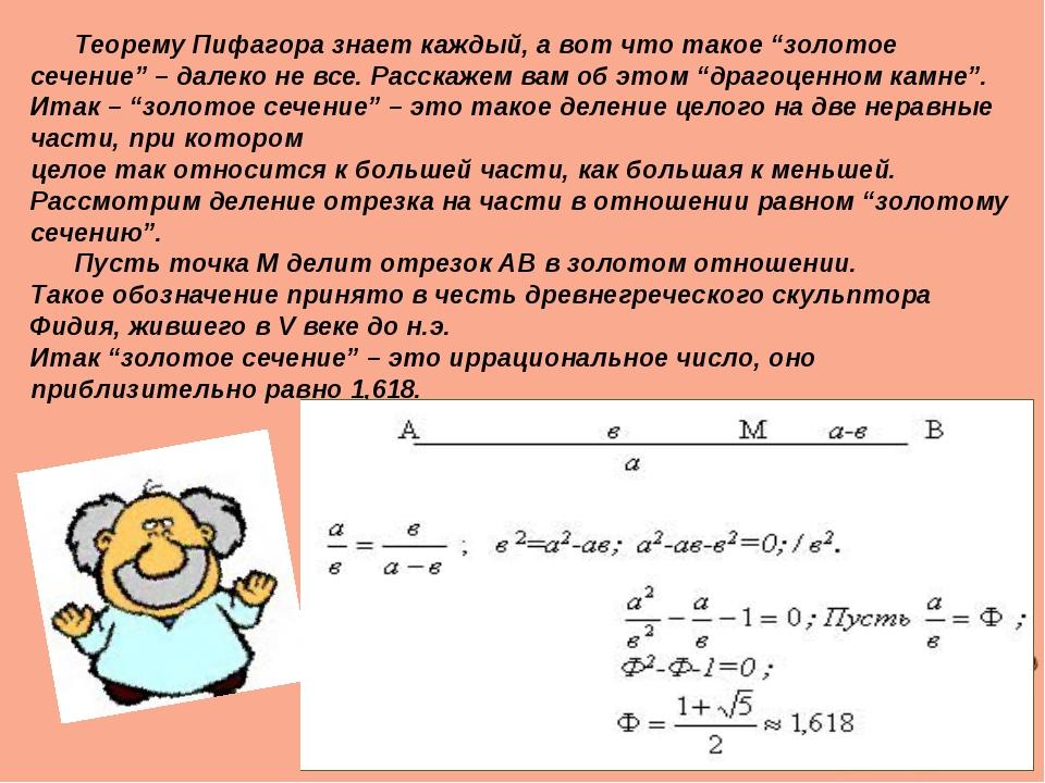 """Теорему Пифагора знает каждый, а вот что такое """"золотое сечение"""" – далеко не..."""