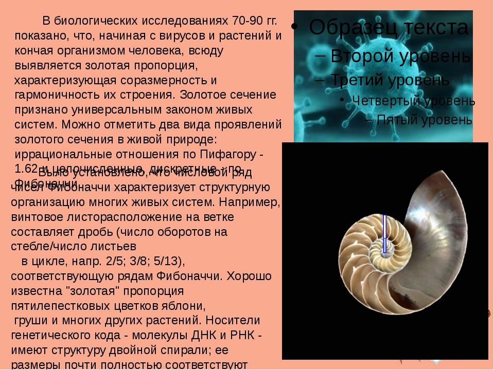 В биологических исследованиях 70-90 гг. показано, что, начиная с вирусов и р...