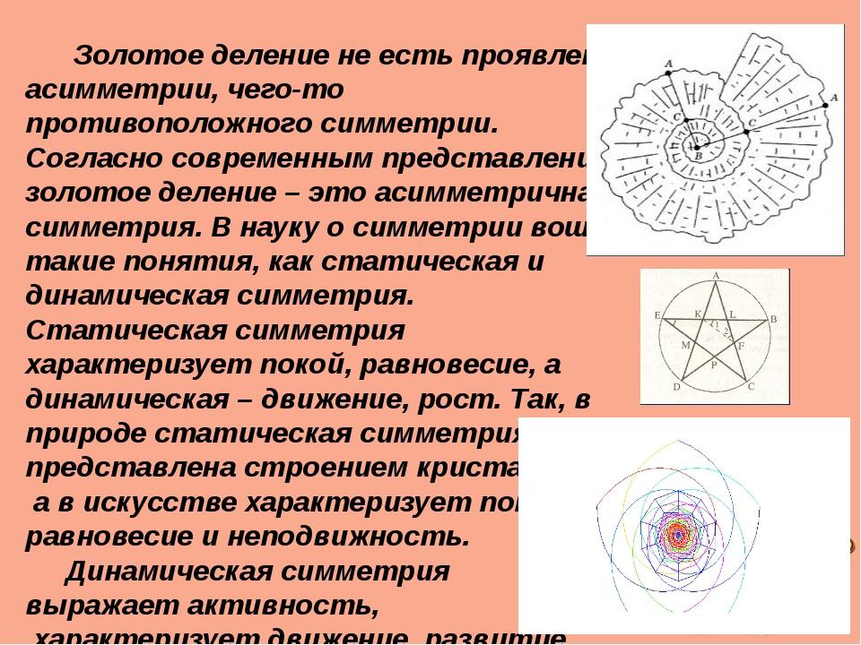 Золотое деление не есть проявление асимметрии, чего-то противоположного симм...