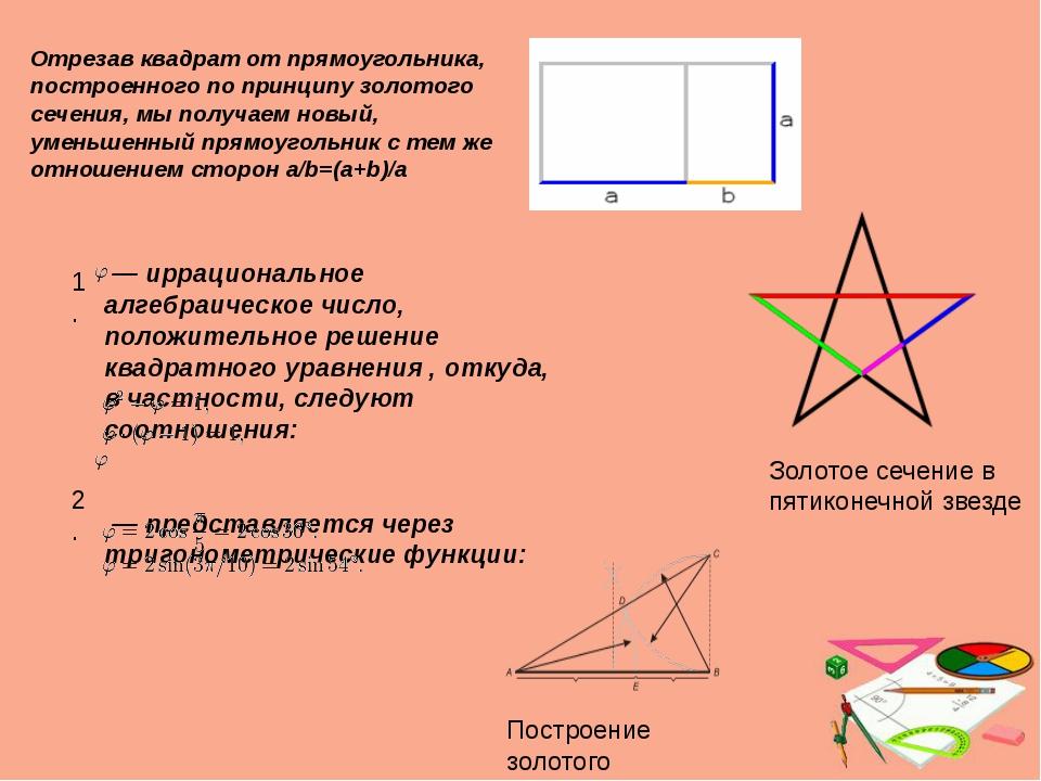Отрезав квадрат от прямоугольника, построенного по принципу золотого сечения...