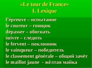 «Le tour de France» I. Lexique l'épreuve – испытание le coureur – гонщик dép