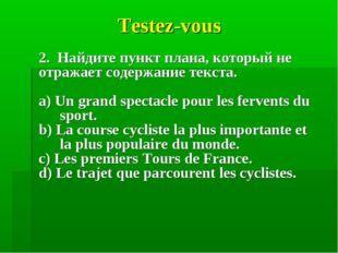 Testez-vous 2. Найдите пункт плана, который не отражает содержание текста. a