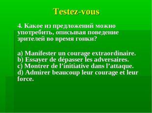 Testez-vous 4. Какое из предложений можно употребить, описывая поведение зри