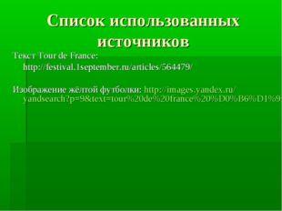 Список использованных источников Текст Tour de France: http://festival.1sept