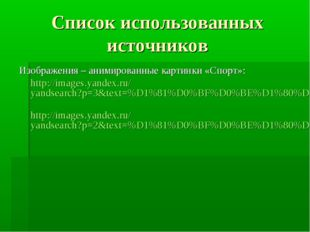 Список использованных источников Изображения – анимированные картинки «Спорт»