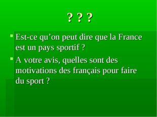 ? ? ? Est-ce qu'on peut dire que la France est un pays sportif? A votre avis