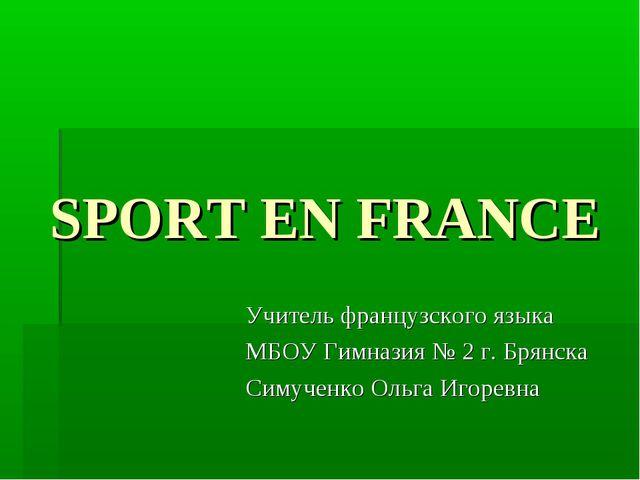 SPORT EN FRANCE Учитель французского языка МБОУ Гимназия № 2 г. Брянска Симуч...