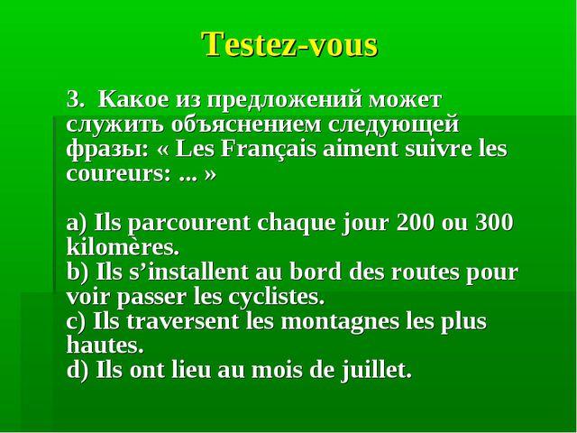 Testez-vous 3. Какое из предложений может служить объяснением следующей фраз...