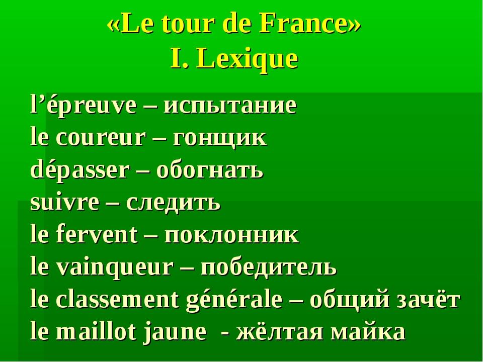 «Le tour de France» I. Lexique l'épreuve – испытание le coureur – гонщик dép...