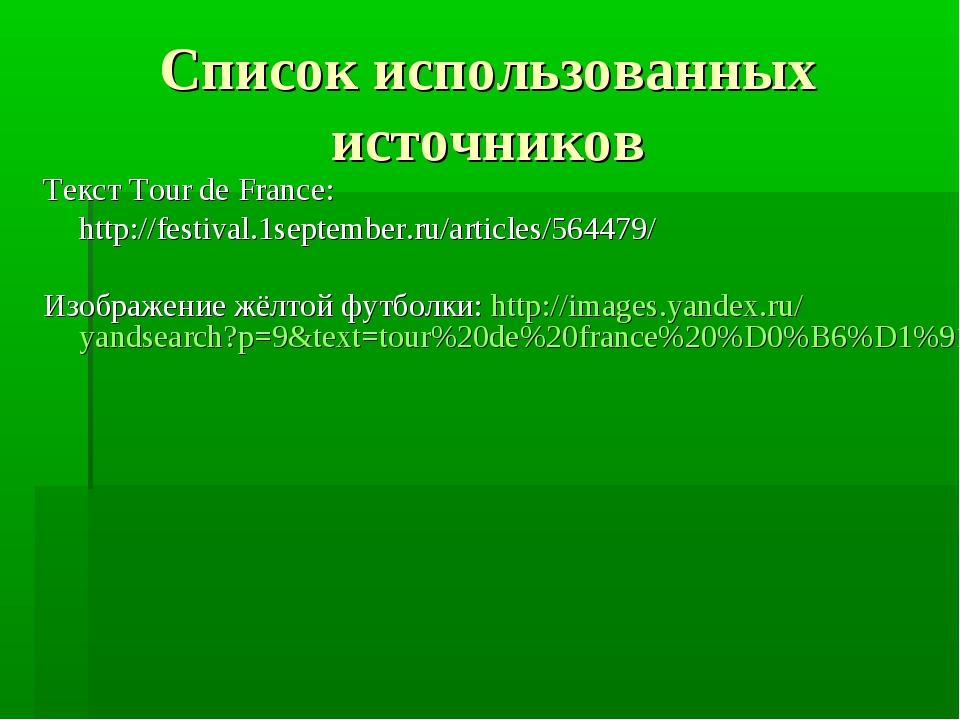 Список использованных источников Текст Tour de France: http://festival.1sept...