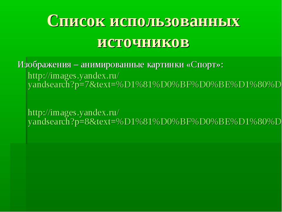 Список использованных источников Изображения – анимированные картинки «Спорт»...