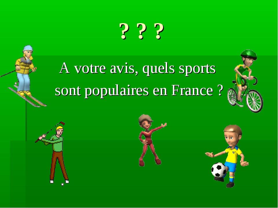 ? ? ? A votre avis, quels sports sont populaires en France ?