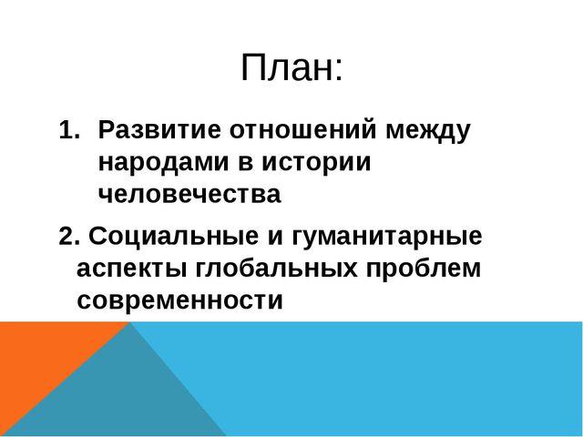 План: Развитие отношений между народами в истории человечества 2. Социальные...