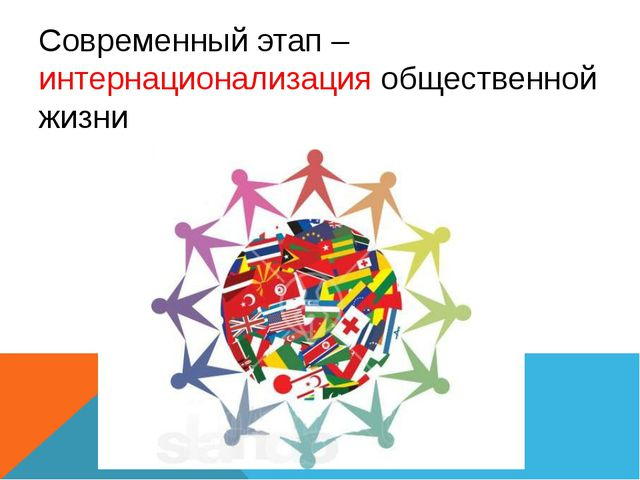 Современный этап – интернационализация общественной жизни