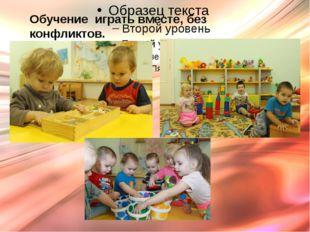 Обучение играть вместе, без конфликтов.