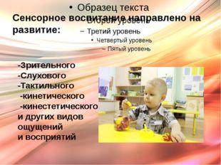 Сенсорное воспитание направлено на развитие: -Зрительного -Слухового -Тактиль