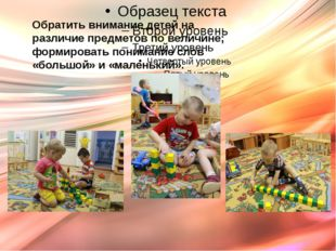 Обратить внимание детей на различие предметов по величине; формировать понима
