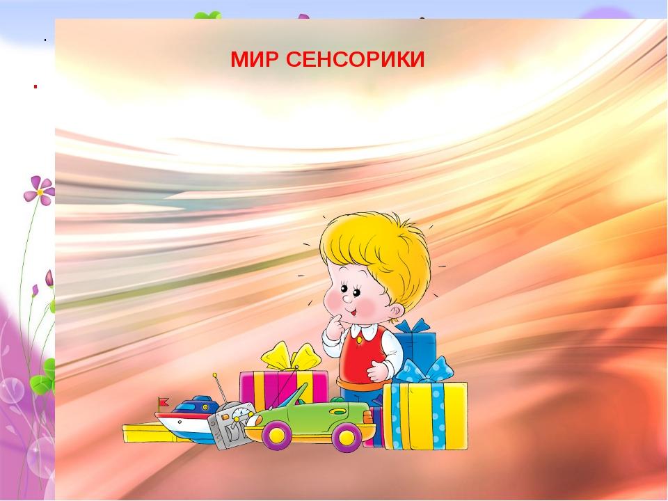 . . МИР СЕНСОРИКИ