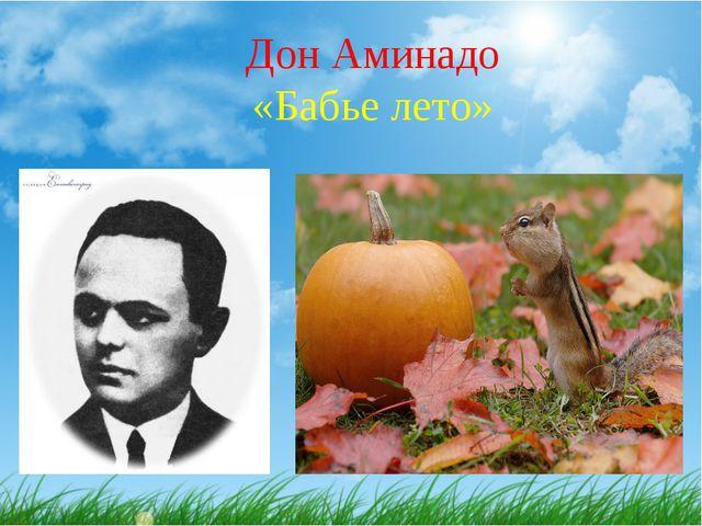 Дон Аминадо «Бабье лето»