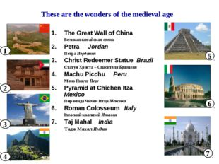 These are the wonders of the medieval age The Great Wall of China Великая кит