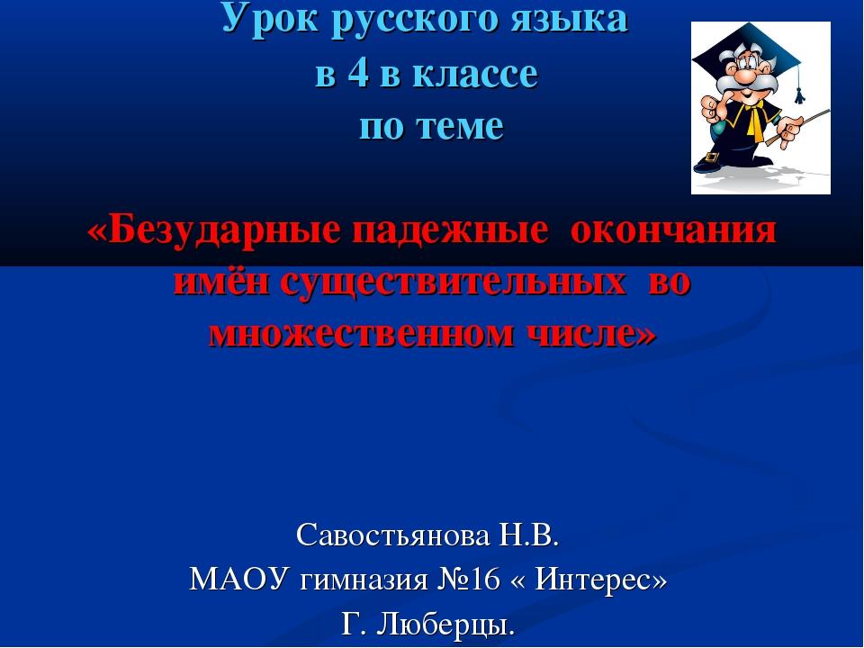 Урок русского языка в 4 в классе по теме «Безударные падежные окончания имён...