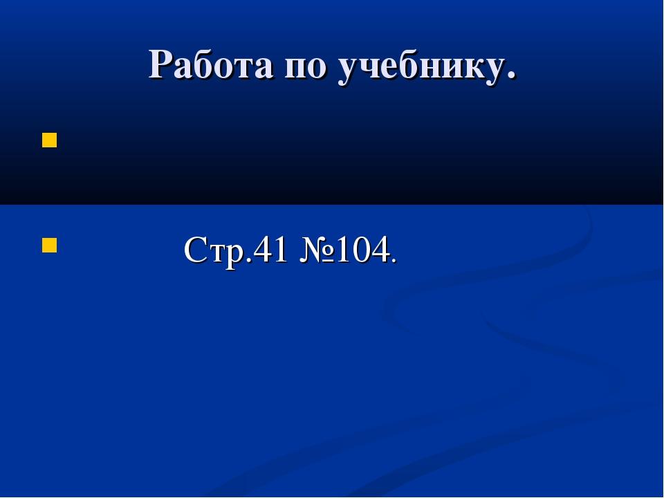 Работа по учебнику. Стр.41 №104.