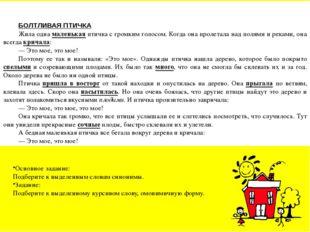 Домашнее задание: Подобрать 5-6 пословиц о богатстве русского языка. Упражнение