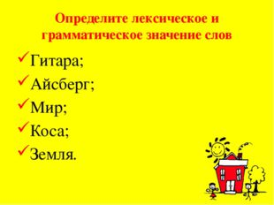 Веселая пятиминутка :)))) Повторим омофоны, омографы и омоформы Однажды кот п