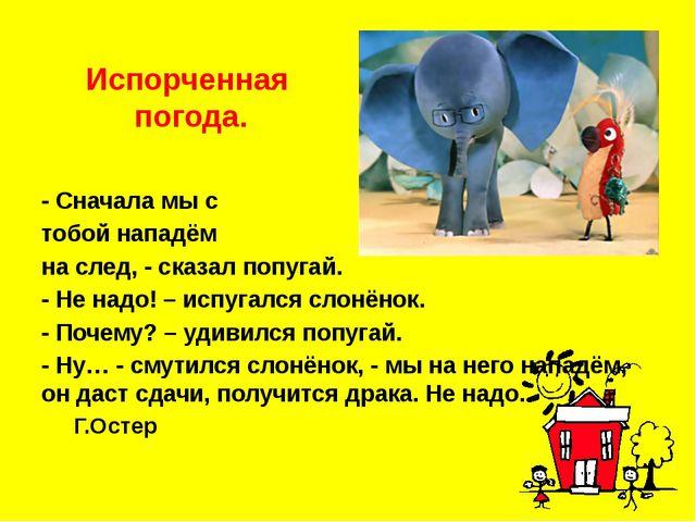 ГР: Задание- экспромт Составьте каламбур из предложенных ниже омонимов: норка...