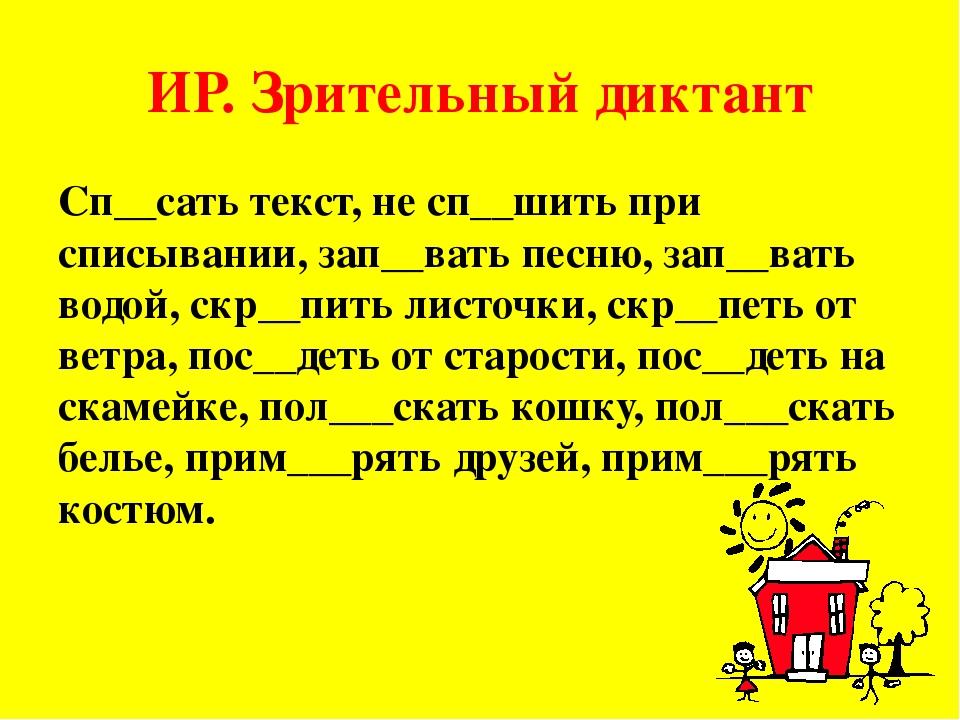 ИР. Зрительный диктант Сп__сать текст, не сп__шить при списывании, зап__вать...