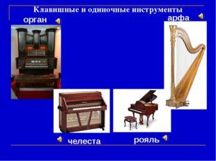 Клавишные и одиночные инструменты рояль орган челеста арфа