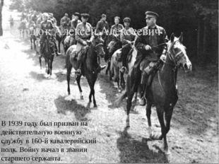 В 1939 году был призван на действительную военную службу в 160-й кавалерийски
