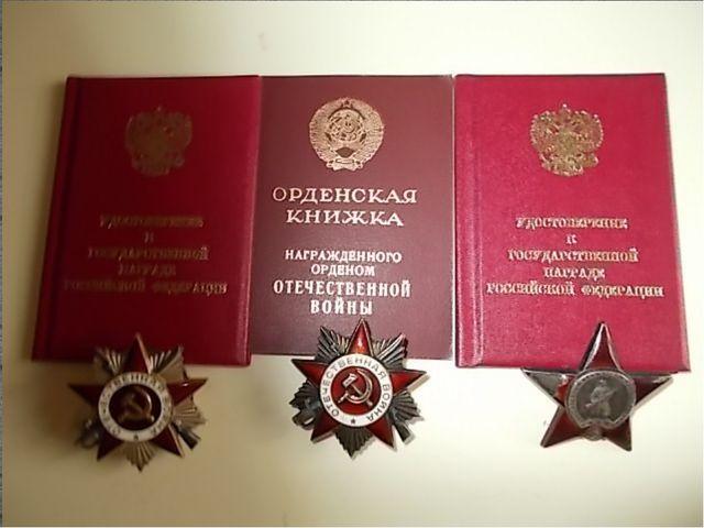 9 мая 1945 года Указом президиума Верховного Совета СССР Сердюк Алексей Алек...