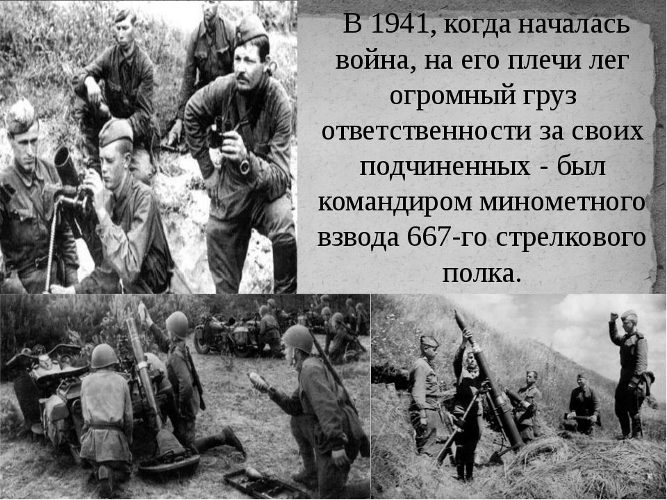 В 1941, когда началась война, на его плечи лег огромный груз ответственности...