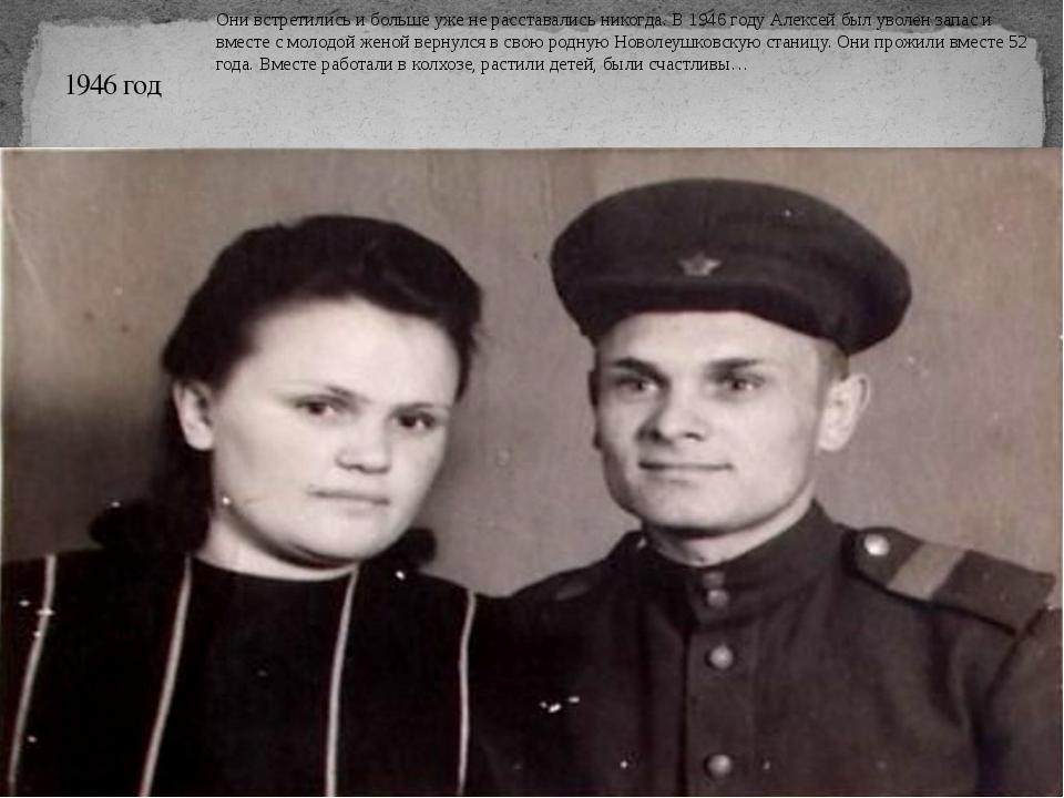 Они встретились и больше уже не расставались никогда. В 1946 году Алексей был...