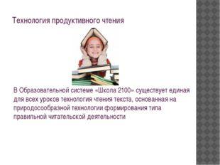 Технология продуктивного чтения В Образовательной системе «Школа 2100» сущест